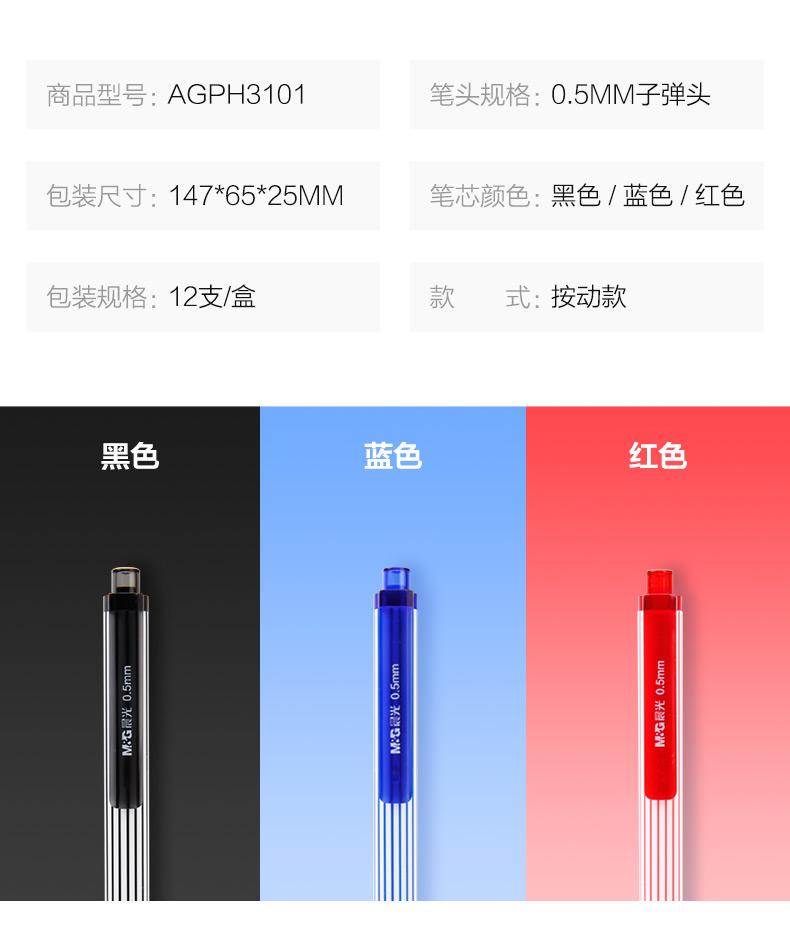 晨光文具学生考试签字笔子弹头中性笔速干水笔12支装AGPH3101 0.5