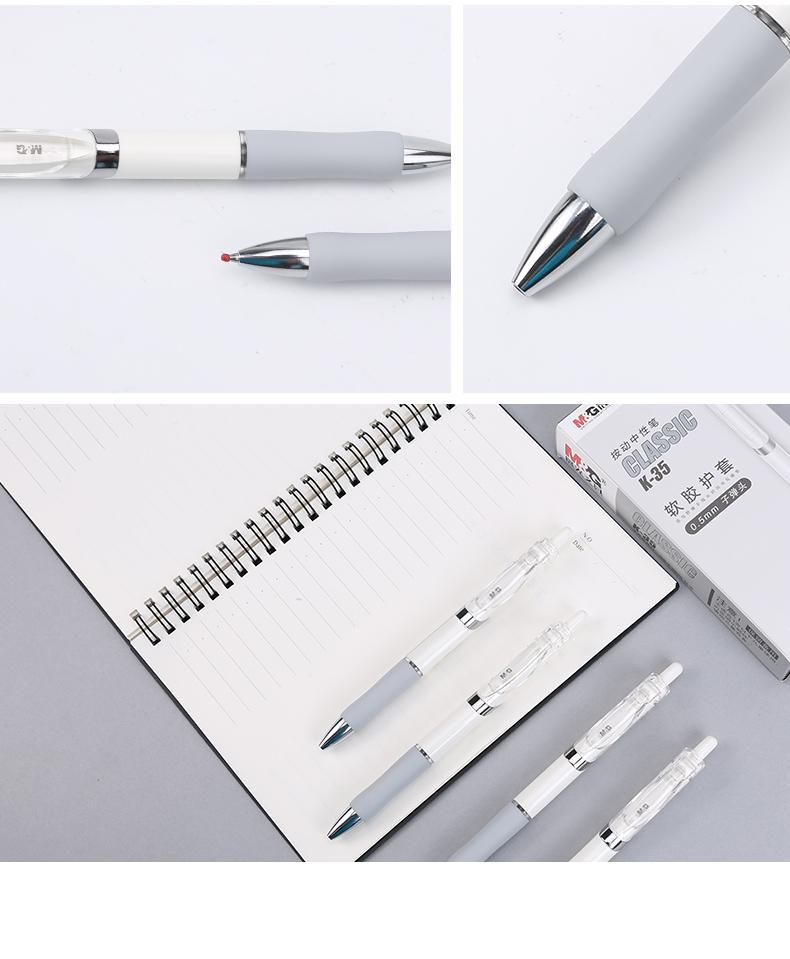 晨光文具经典中性笔0.5软胶护套学生水笔办公用品按动款 AGPK3512