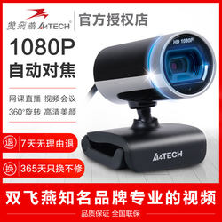Shuangfeiyan PK-910H HD camera 1080P with microphone night vision USB desktop laptop computer meeting home learning English teaching beauty Taobao live broadcast anchor video