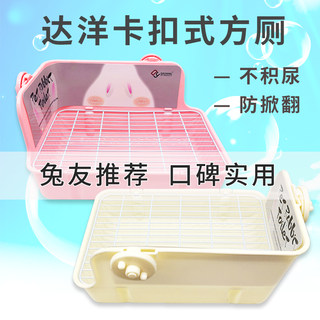 Yang toilet rectangle of rabbit anti overturned large square toilet toilet dual fixed toilet chinchillas guinea King