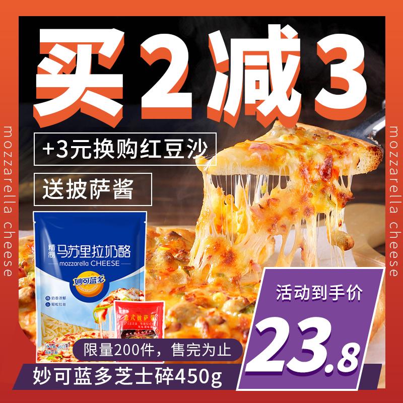 妙可蓝多马苏里拉450g芝士片碎条披萨烘焙奶油原料奶酪拉丝家用