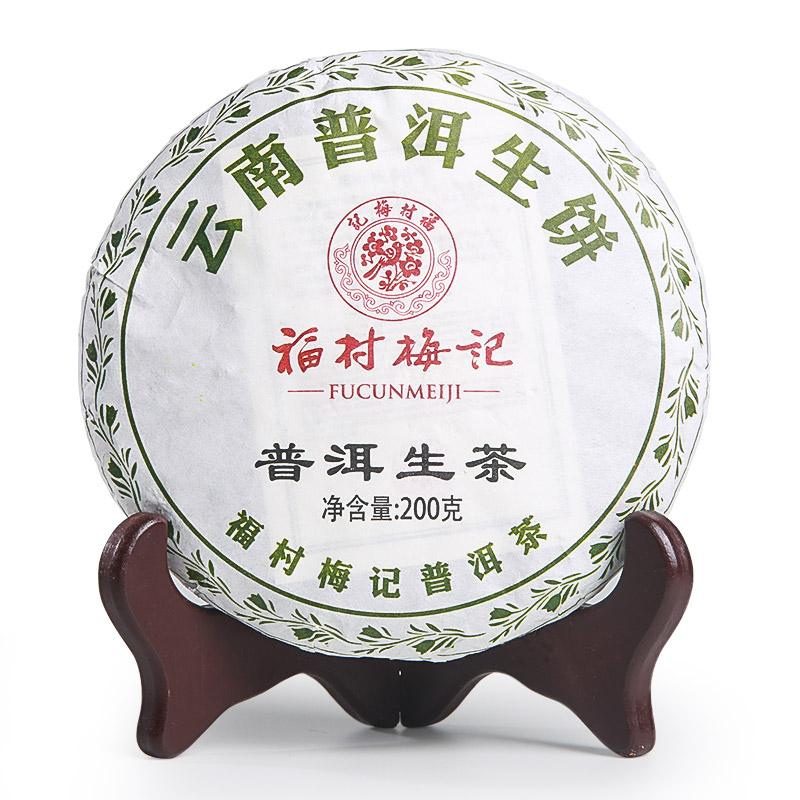 福村梅记普洱熟饼普洱茶茶叶