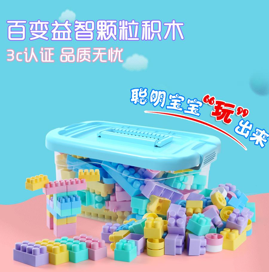 特价处理儿童 益智拼插颗粒积木玩具3-6周岁200粒收纳盒包邮