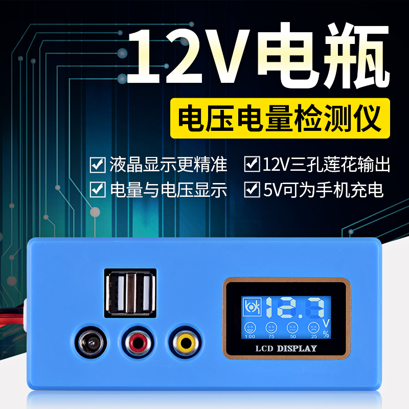 Usd 14 29 12v Car Electric Motorcycle Battery Battery Voltage Test