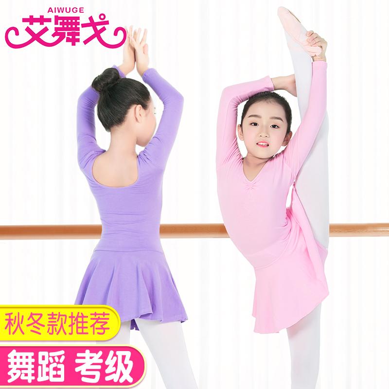 艾舞戈舞蹈服儿童女秋冬女童练功服长袖芭蕾舞裙跳舞衣中国舞服装