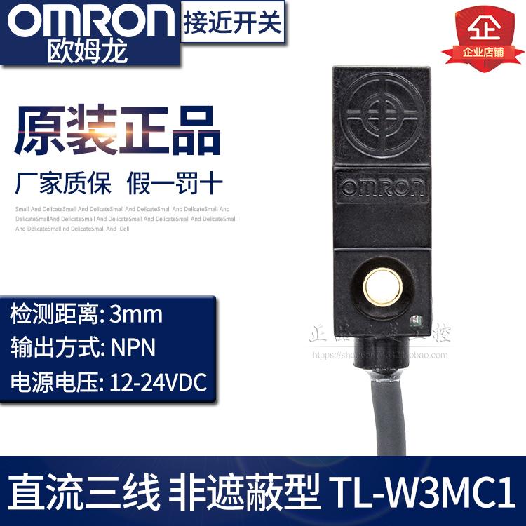 原装正品 欧姆龙OMRON 接近开关传感器 TL-W3MC1 感应开关直流NPN