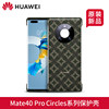 HUAWEI/Huawei Mate40Pro mobile phone case protective shell original authentic light and thin all-inclusive anti-drop original factory protective cover high-end personality creative frosted shell men and women glass back cover version