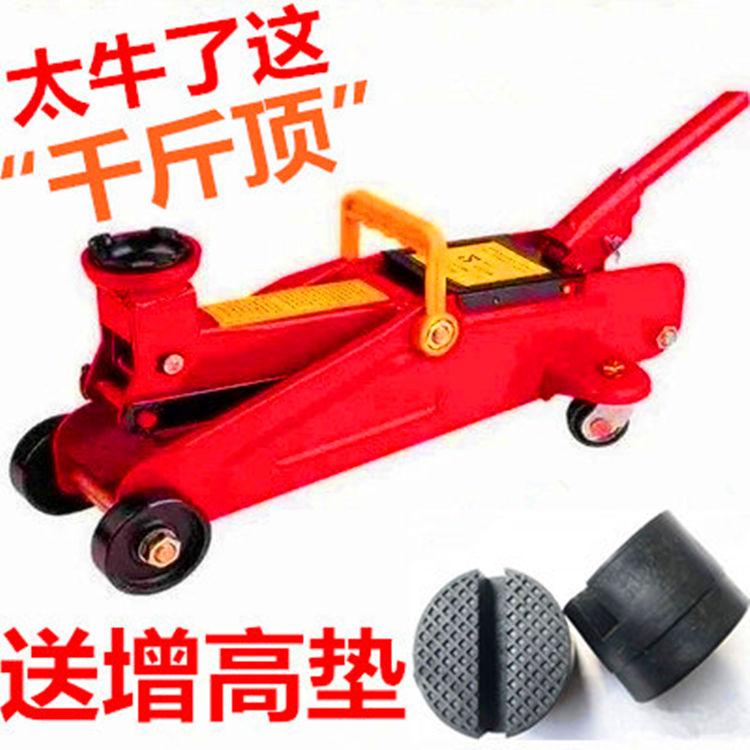 车用2吨液压千斤顶工具汽车卧式手动2T3T小车车载换轮胎轿车