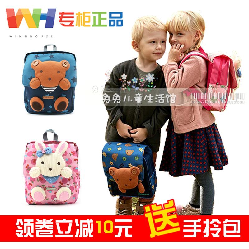 幼儿园书包韩国正品winghouse新款可爱兔子小熊女童男孩儿童背包