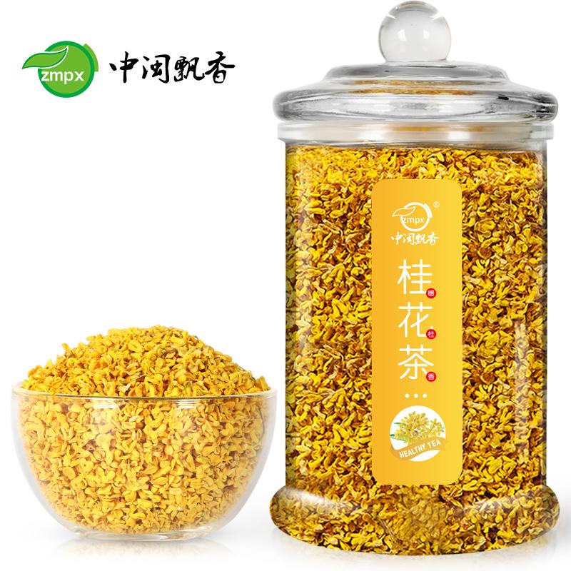 【中闽飘香】特级新鲜干桂花茶罐装