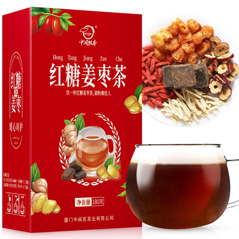 【中闵飘香】红糖姜枣枸杞茶2盒