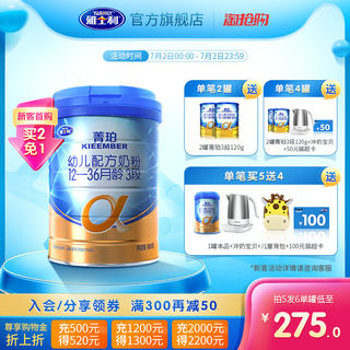 Yashili New Zealand imported original super gold loaded Jing Po 3 stage infant formula 800g with lactoferrin
