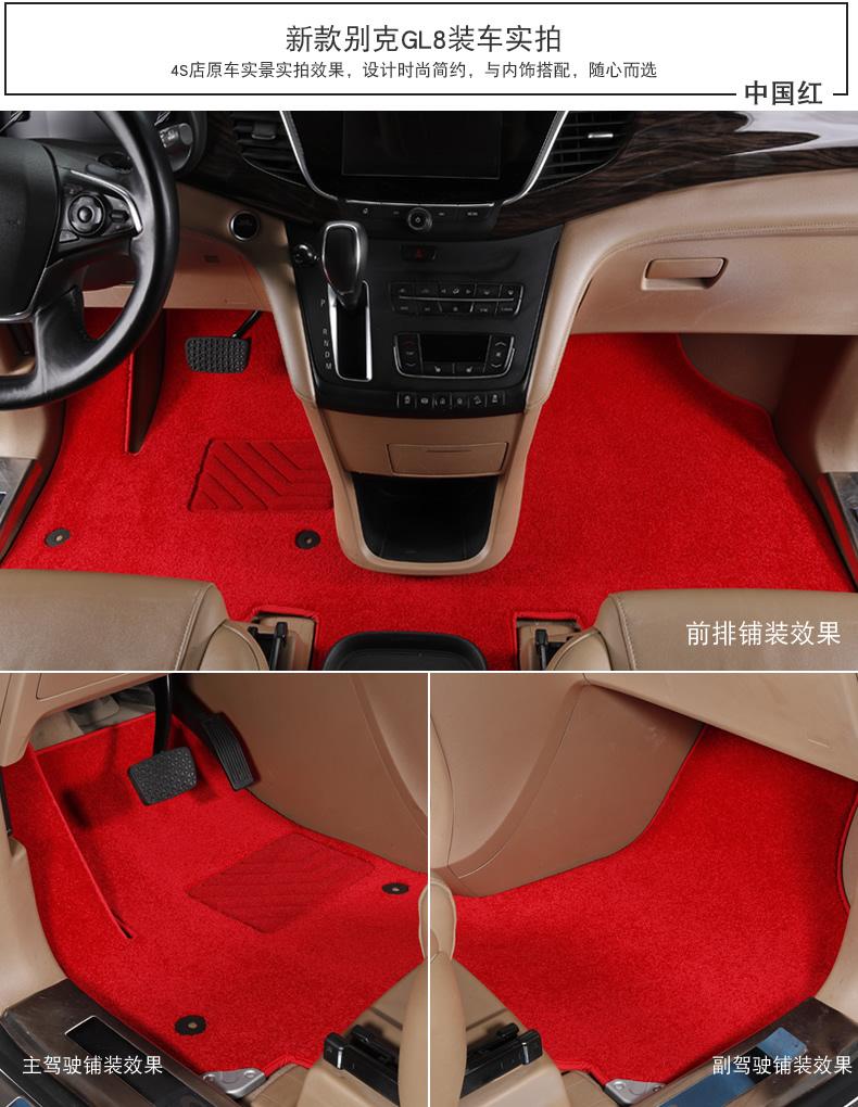 别克GL8ES脚垫 20款艾维亚专用地毯式28T 陆尊商务车七座内饰改装商品详情图