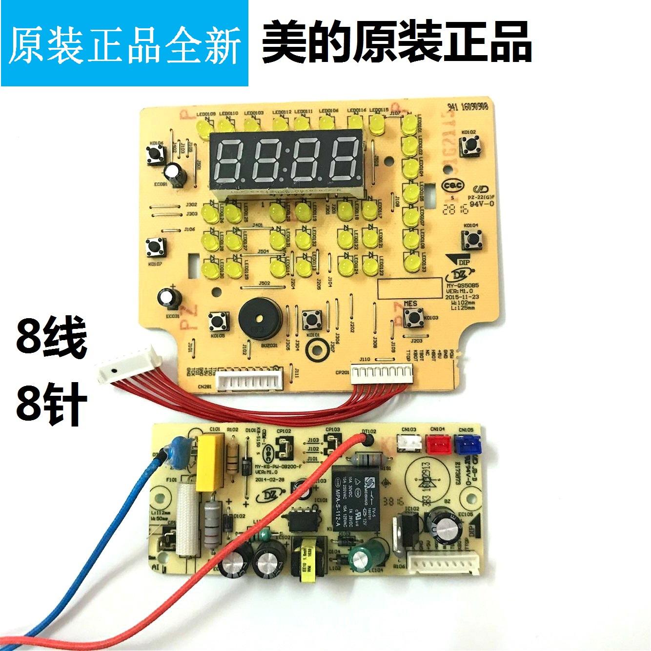 Usd 1247 Midea Electric Pressure Cooker My Qs50b5 Wqs50b5 Circuit Motherboard Power Board Key Set