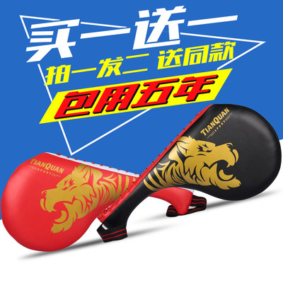 Taekwondo training equipment children's Taekwondo foot target foot to take the target to target double leaf training target chicken leg target