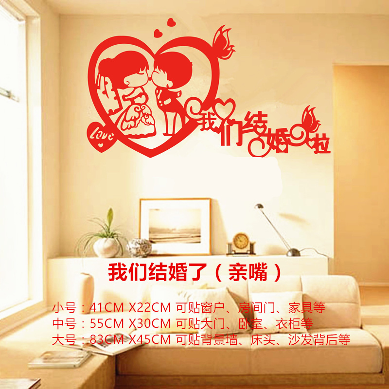 Wedding room decoration Wedding celebration supplies wedding words stickers Wedding bedroom living room decoration creative personality romantic words