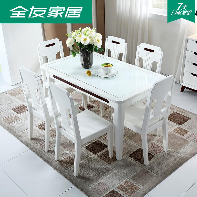 全友鋼化玻璃餐桌北歐餐桌餐廳家具歐式餐桌椅組合長方形121802