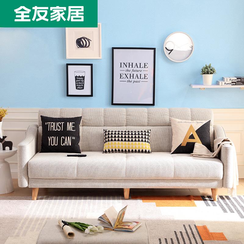 【特价】全友家居北欧布艺沙发三人位组合客厅小户型布沙发102265