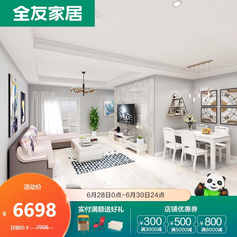 全友家居餐桌椅v客厅客厅家具电视柜皮布艺沙发茶几套装73018C