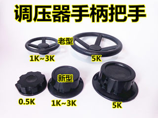 TDGC/TDGC2 series pressure regulator handle handle pressure regulator knob handle new and old adjustment plate