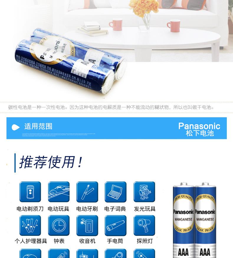 松下(Panasonic)碳性7号七号干电池12节适用于遥控器手电筒玩具键盘鼠标收音机R03PNU/12SC
