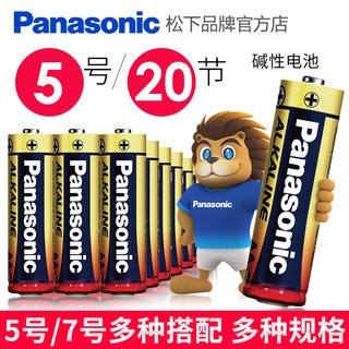 Panasonic battery No. 5 20 capsules alkaline No. 7 dry battery home remote control children's toy No. 5 battery remote control mouse air conditioner TV alarm clock No. 7 1.5V non-rechargeable battery