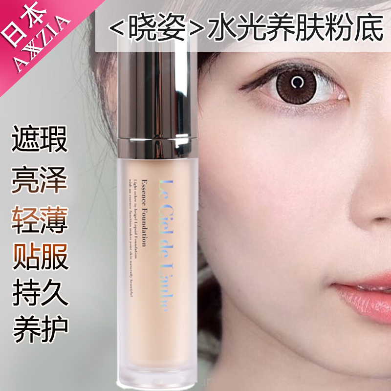 Japan Xiaoji AG Anti Glycation Water Light Foundation Liquid Pregnant  Allergy Can Be Used To