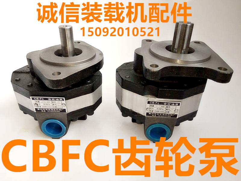 Небольшой наряд нагрузка машинально погрузчики монтаж CBFC погрузчики насос гидравлическое давление передача насос хорошо идти насос передача насос