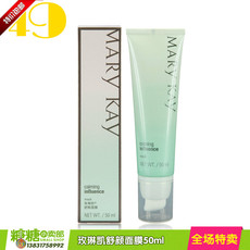 Marykay 50ml 17
