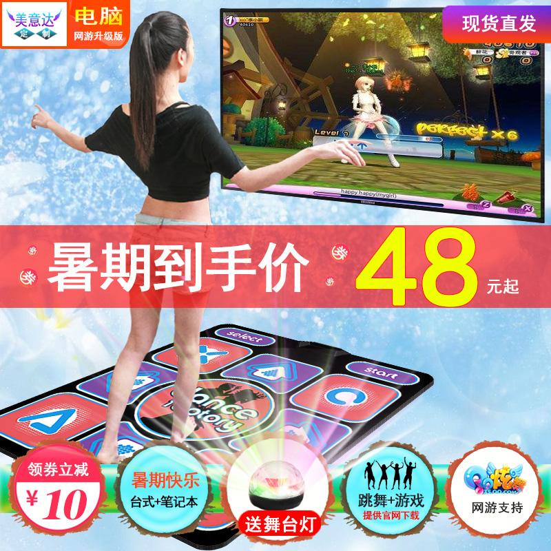 欢舞电脑男女家用单双人跳舞毯电视两用健身运动无线体感跑步机