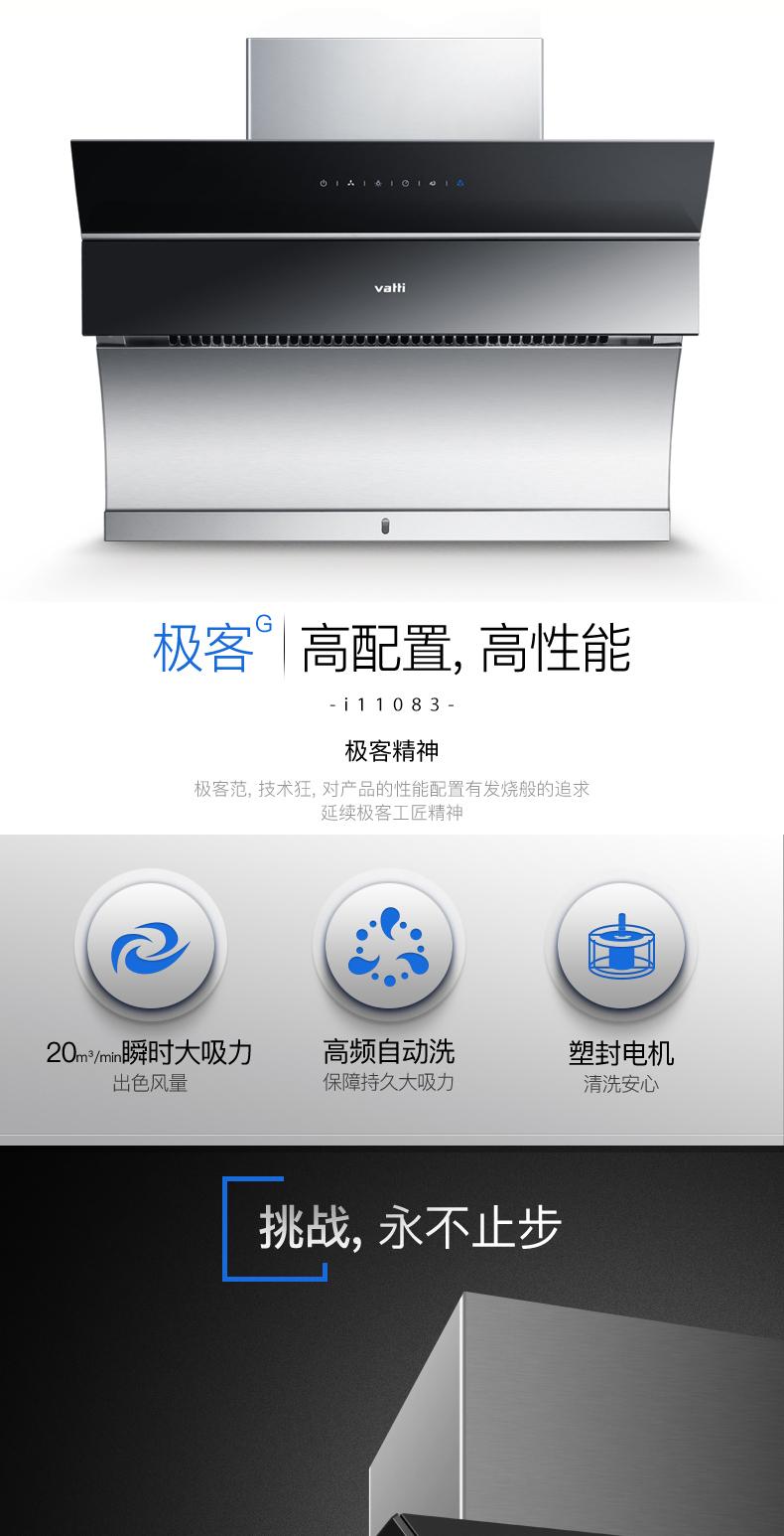 华帝i11083侧吸式抽油烟机燃气灶热水器套装厨房烟灶消三件套套餐怎么样,这个型号好吗
