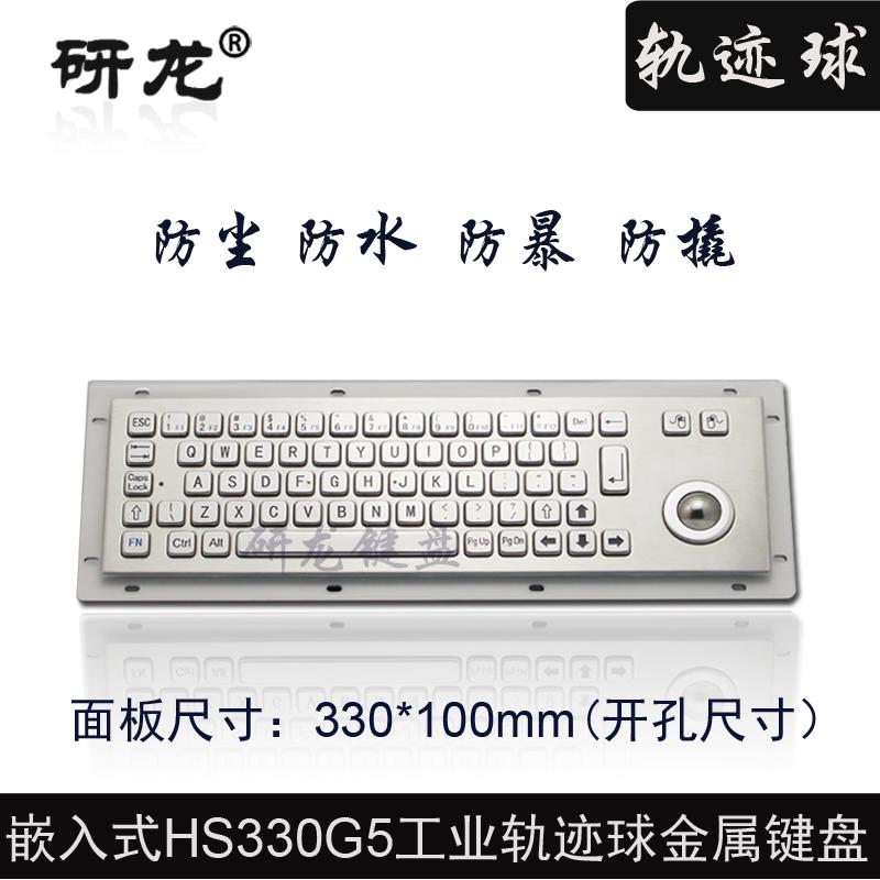 研龙HS330330GG5嵌入式滚球金属工业不锈钢v金属带轨迹球鼠标键盘鼠标