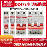 Delixi air switch 16a small 32a three-phase circuit breaker 1P2P3P household air switch 20a air conditioner DZ47S