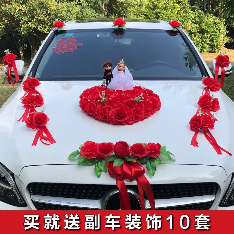 Main wedding car decoration front flower Wedding car float wedding team set decoration creative head car flower decoration full set
