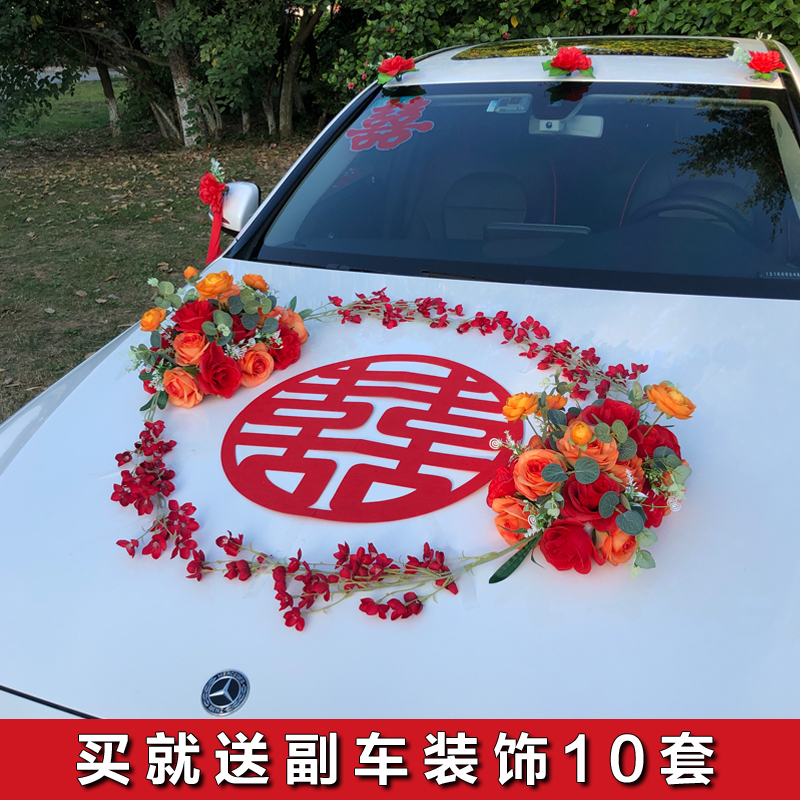 Chinese style main wedding car decoration front flower set Chinese flower car wedding supplies set wedding decoration