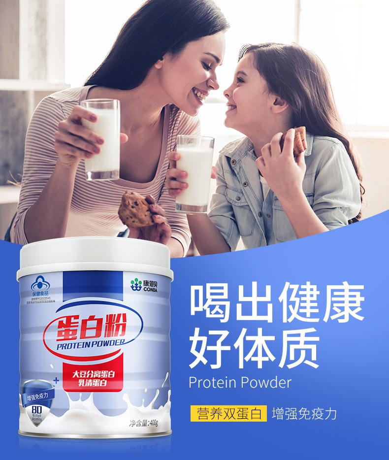 康恩贝蛋白粉 400g*2罐 双重优惠折后¥78包邮