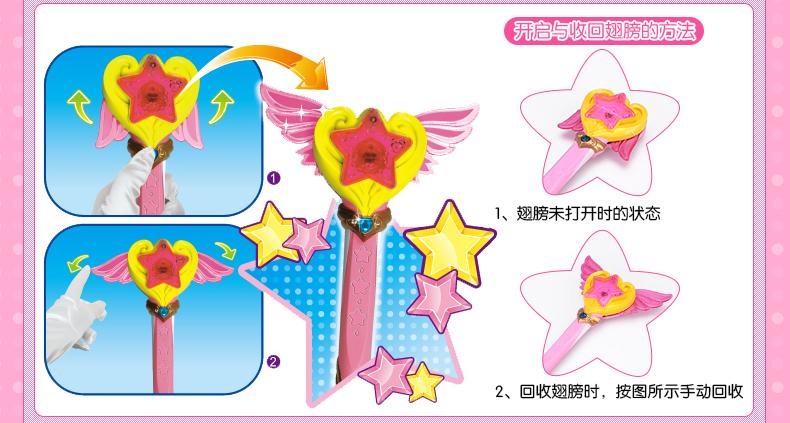 巴拉拉小魔仙魔法棒玩具 贝贝美琪美雪 女孩巴啦啦星翼高端魔仙棒 -图片