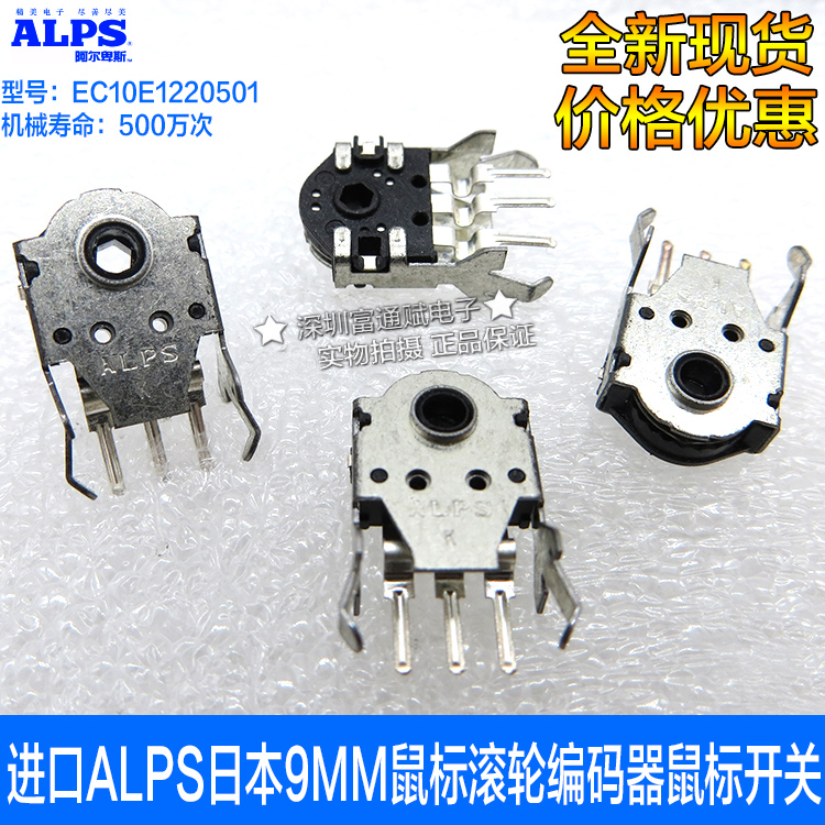 Imported ALPS Japan 9MM mouse wheel encoder EC10E1220501 mouse