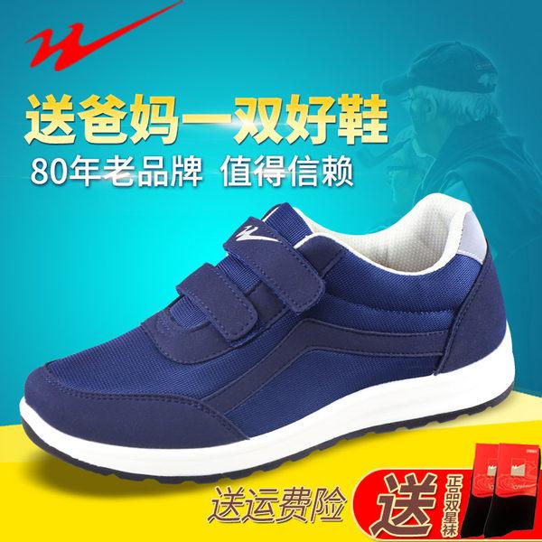 双星 康适-3 轻便透气 中老年健步鞋 淘抢购+天猫优惠券折后¥79包邮(¥89-10)多色多款可选 送双星袜