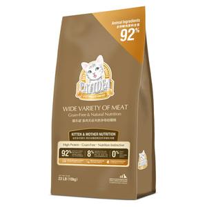 猫乐适猫粮幼猫粮离乳期10kg无谷猫粮c92海鱼肉母猫怀孕猫奶糕