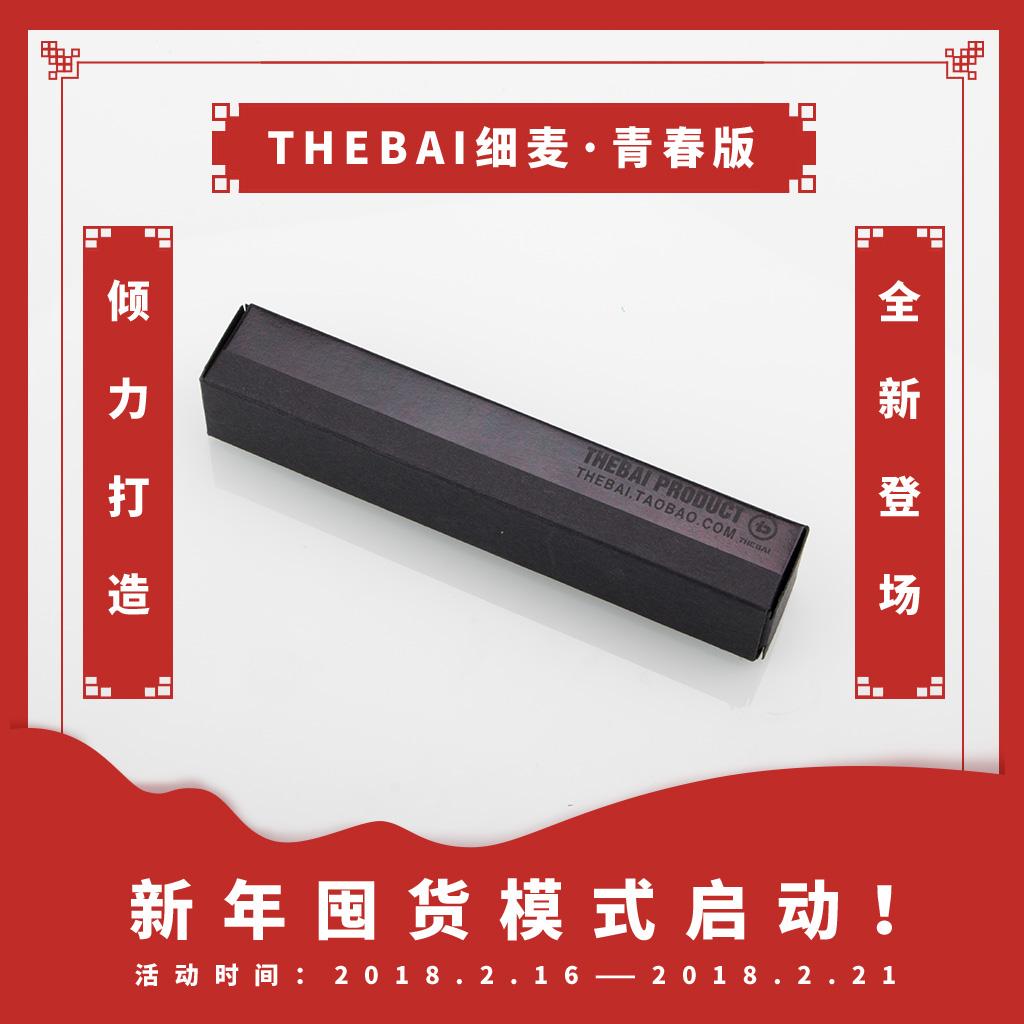 【 поражение домой реальный тест комната 】THEBAI издатель совершенно новый хорошо пшеница Gen2 молодежь / старший ручка | десять тысяч лет карандаш