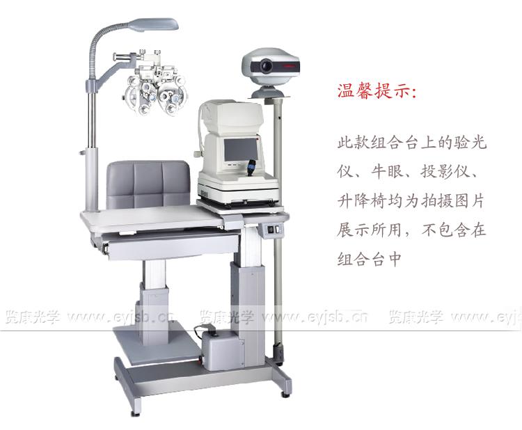 综合验光仪_维真眼镜设备 180b维真 验光组合台 综合验光仪组合台 厂家发货