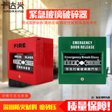 Emergency break glass open door / access control special breaker / broken switch / emergency crush button / switch