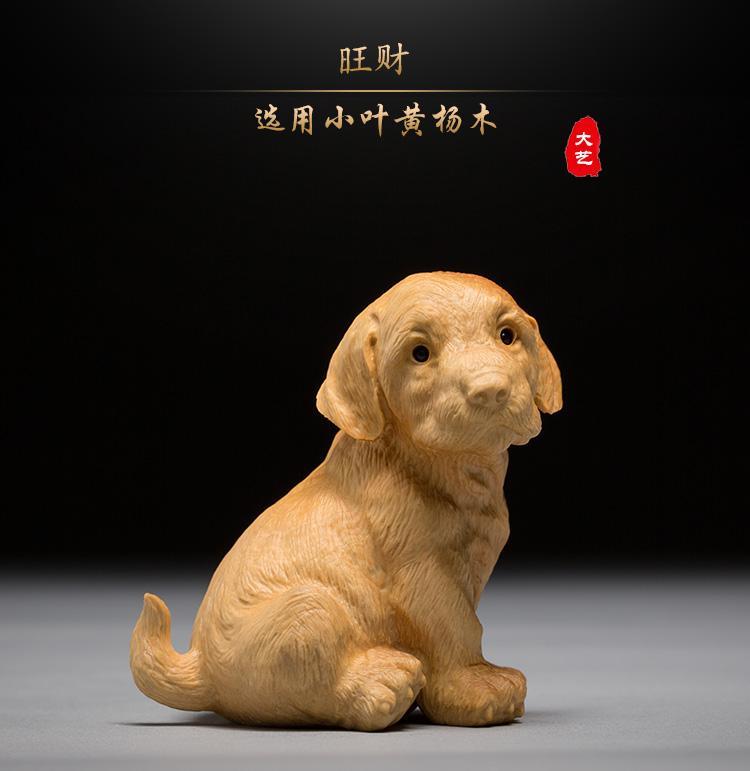 黃楊木雕實木動物把玩手把新件雕刻工藝品生肖招新財狗文玩小擺件旺財轉運 木雕GJ-001
