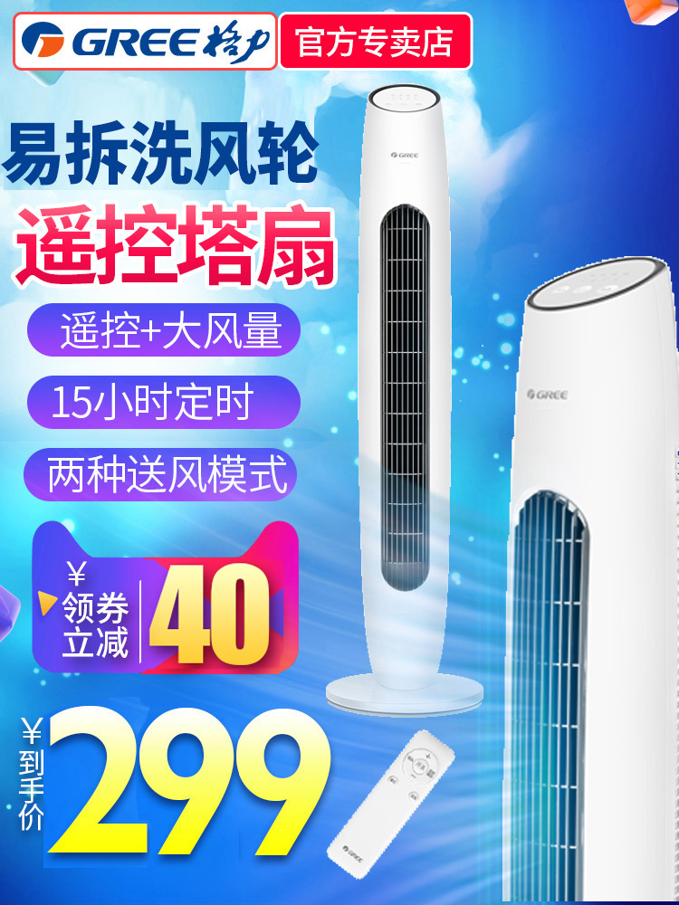 Gree fan vertical remote control leafless fan tower fan Home vertical mute fan fan large amount