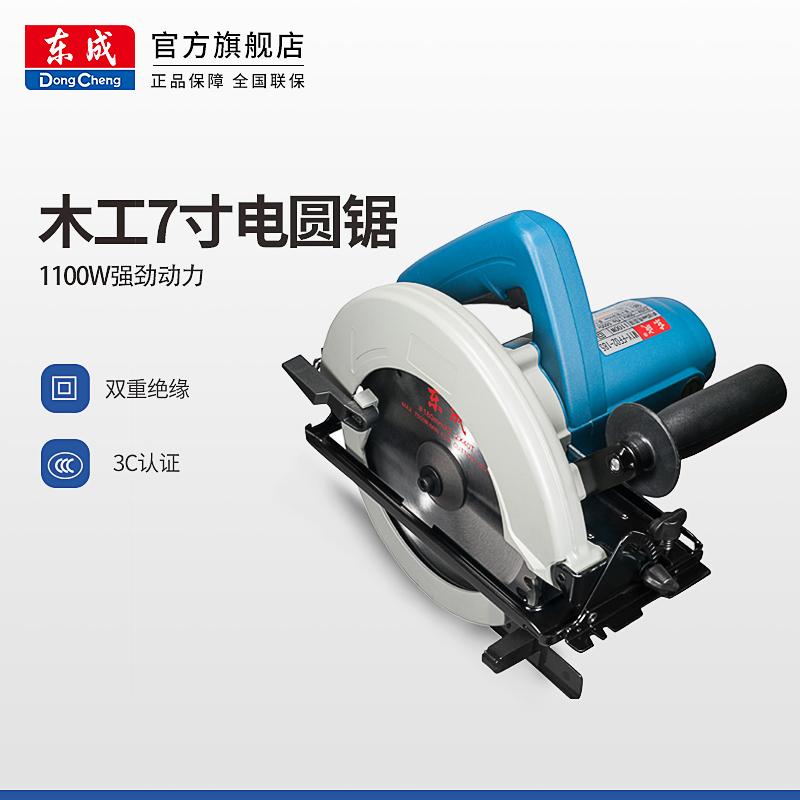 东成电圆锯M1Y-FF02-185手提圆盘7寸木工板铝塑板切割工具锯电锯