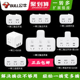 Bull socket converter panel porous bit plug board without wire plug row wireless one-to-three multi-function sub-plug