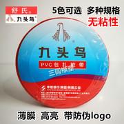 Băng keo PVC đầu chim / băng pha / băng cắt / băng keo cách điện / băng keo Shu Không có độ nhớt