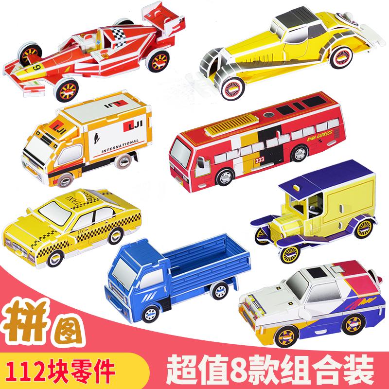 8款模型组合3d纸质拼装赛车手工汽车立体diy跑车拼图套装儿童玩具