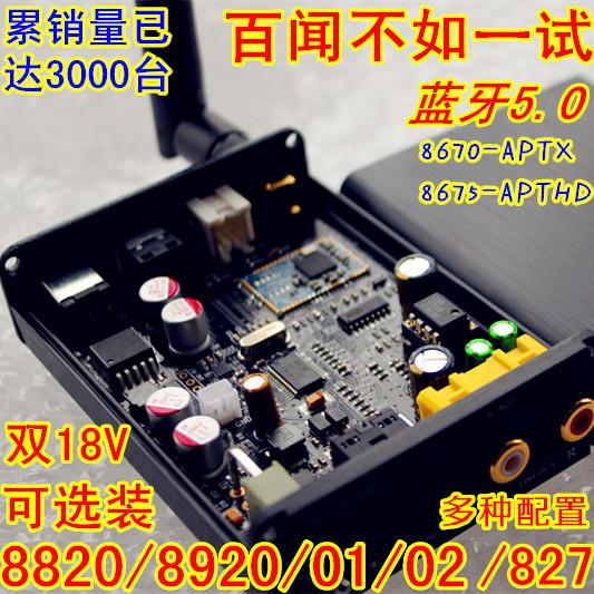 Уровень лихорадки 5,0 синий Декодер DAC для зубьев без Линия звук частота Приемник APTX-HD волоконно-коаксиальный усилитель